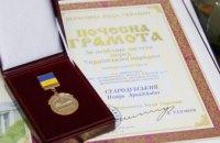 Ко Дню медработника председатель облсовета Николай Лукашук отметил лучших представителей профессии