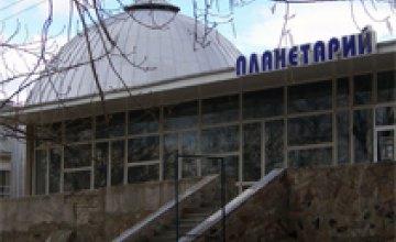 В День космонавтики Днепропетровский планетарий устанавливает Space control