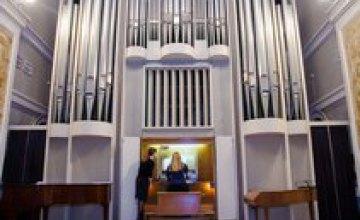Органный зал приглашает жителей Днепропетровщины на празднование своего юбилея