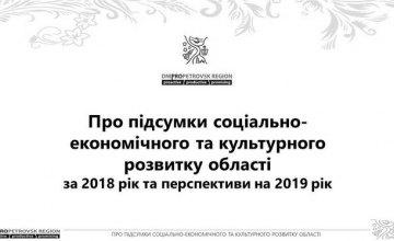 Глеб Пригунов: «Стратегия развития области – неизменная»