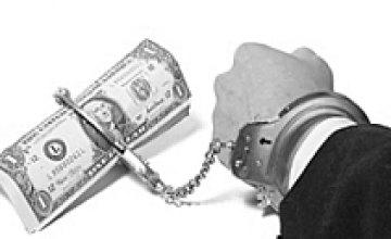 Должностные лица  нанесли 1,6 млн. грн. ущерба коммерческому банку в Кривом Роге