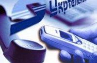 ФГИ требует от «Укртелекома» 74 млн. грн.