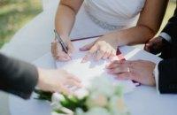 В 2018 году на Днепропетровщине  поженилось более 19 тыс. пар