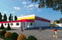 Реконструкцію дитячо-юнацької спортивної школи у Тернівці планують завершити у 2021 році