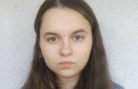 На Днепропетровщине пропала 17-летняя девушка (РОЗЫСК)