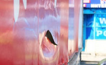 Молодежный центр Днепропетровска снова подвергся нападению вандалов