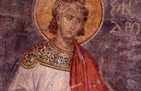 Сегодня православные чтут память мученика Александра Римского