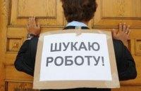 Днепропетровская область лидер по количеству вакансий в Украине, - региональный центр занятости