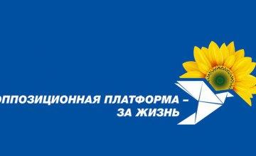 «Оппозиционная платформа - За жизнь»: Свободное использование родного языка - неотъемлемое право человека