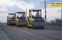 На Дніпропетровщині ремонтують 75-кілометрову ділянку траси Знам'янка-Луганськ-Ізварине