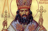Сегодня православные молитвенно чтут память святого Иова и святителя Иоанна