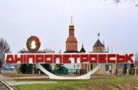 Депутаты Днепропетровского городского совета от Оппозиционного блока обратились к нардепам с просьбой не переименовывать Днепроп