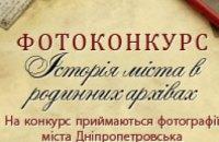 Завтра в Днепропетровске стартует фотоконкурс «История города в семейных архивах»