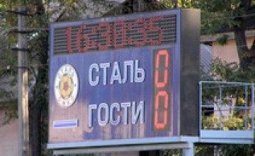 Сегодня «Сталь» сыграет с ПФК «Александрия»