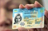 Украинцы с ID-паспортом смогут ездить в Турцию без виз