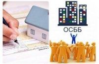 30 ноября в Днепре заканчивается срок подачи документов для участия в программе поддержки ОСББ и ЖСК