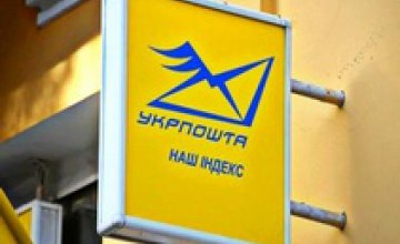 Укрпочта запустила оплату услуг онлайн