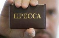 Обращение журналистов Днепропетровска к правоохранительным органам, коллегам и общественности