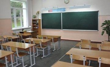 В Днепре решили не отменять внеплановые каникулы в школах и детсадах
