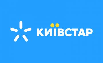 Киевстар начал сбор заявок по программе Returnship 2020