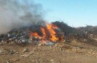 В Днепропетровской области масштабный пожар: горит свалка (ФОТО)
