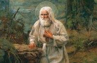 Сегодня Православная Церковь молитвенно вспоминает преставление преподобного Серафима, Саровского чудотворца