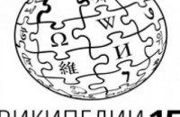 Сегодня Википедии исполнилось 15 лет