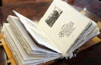 Днепровские громады присоединятся к созданию книги нематериального наследия Украины, которую передадут в библиотеки Ватикана, Великобритании и США