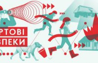 Объединенные громады Днепропетровщины могут присоединиться ко всеукраинскому фестивалю добровольного пожарного движения