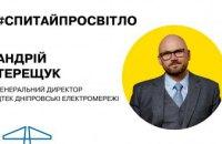 Андрій Терещук: третина мешканців області будуть забезпечені «розумними» лічильниками до кінця року