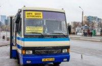 ДнепрОГА направит претензии за нарушение правил пассажирских перевозок четырем автотранспортным предприятиям