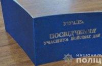 На Днепропетровщине мужчина и женщина предъявляли в транспорте поддельные УБД