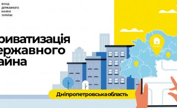 Цьогоріч у Дніпропетровській області приватизували 10 об'єктів державної власності