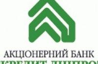 ПФТС включила в листинг облигации банка «Кредит-Днепр» серии «D» на 100 млн. грн.