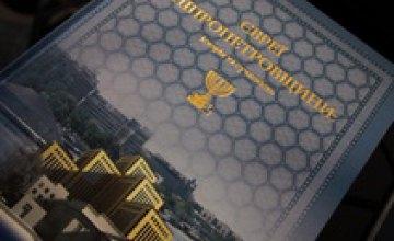 К 80-летию области вышла книга «Евреи Днепропетровщины: история и современность»