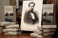 Возвращение из прошлого: в Днепре презентуют переиздание уникальной энциклопедии народной жизни