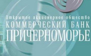 НБУ обеспокоен финансовым положением и платежеспособностью банка «Причерноморье»