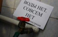В Днепропетровской области из-за долгов за электроэнергию могут отключить воду