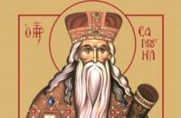 День Пророка Самуила и 11-й седмицы по Пятидесятнице