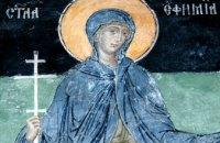 Сегодня православные отмечают Воспоминание чуда святой Евфимии Всехвальной