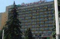 """Гостиница """"Днепропетровск"""" вернулась в собственность города"""