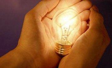 С 1 по 10 декабря в Днепропетровске отключат свет