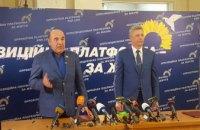 «За життя» и «Оппозиционный Блок» подписали соглашение об объединении (ВИДЕО)