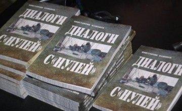В Днепре состоялась презентация книги военного корреспондента Константина Машовца «Диалоги с «нулей»»