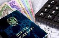 С 1 марта в Украине начат автоматический перерасчёт пенсий