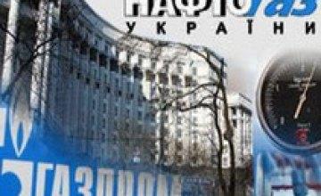 «Нафтогаз» и «Газпром» договорились объединяться через новое СП