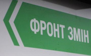 «Фронт Змiн» подписал Меморандум о проведении честных выборов в Днепропетровской области