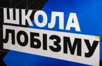 На Дніпропетровщині проходить перша в Україні «Школа лобізму»
