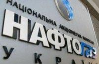 «Нафтогаз Украины» прекратит свое существование