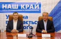 «НАШ КРАЙ» о предвыборной кампании на Днепропетровщине
